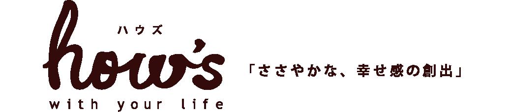 株式会社ハウズ